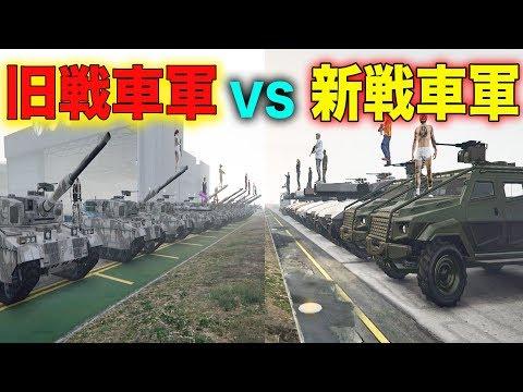 【GTA5】軍事車両30台で戦ったらえげつないことになった【ましゅるむ,30人企画】