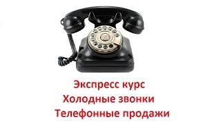 Холодные звонки. Телефонные продажи. Online marketing. Онлайн маркетинг.