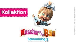 Mascha und der Bär - Sammlung 3 (20 Minuten) Eine Kollektion von Zeichentrickfilme für Kinder 2017