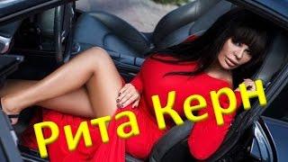Рита Керн, участница Острова Любви Дом 2 1 сезон
