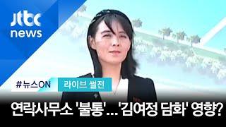 """[라이브썰전] """"북, 정부에 부담 주려 김여정 통해 발언"""" vs """"여지 남기는 것"""" (2020.06.08 / JTBC 뉴스ON)"""