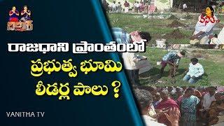 రాజధాని ప్రాంతంలో ప్రభుత్వ భూమి లీడర్ల పాలు? | Dildar Varthalu | Vanitha TV