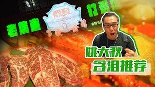 20年秘方×頂級用料,深圳肉食動物不能錯過的大排檔! 【品城記】