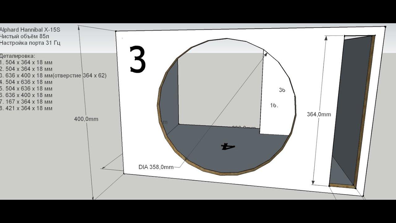 сабвуфер и схема корпуса