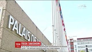 Європейський суд виніс рішення щодо заборони Росією всиновлювати американцям російських дітей