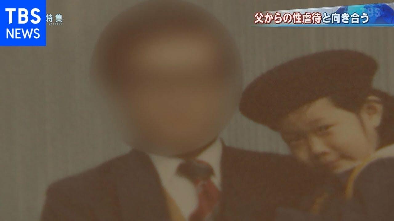 家庭内の性虐待【報道特集】 - News | WACOCA | Japan: People, Life ...