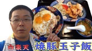ボリューム満点!コスパ最高!焼豚玉子飯を今治にある白楽天で食べてみ
