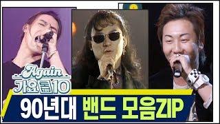 최초공개★90년대 밴드 모음ZIP[가요톱10]