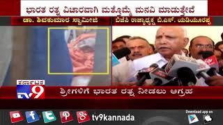 BS Yeddyurappa Demands Bharat Ratna To Sri Shivakumara Swamiji