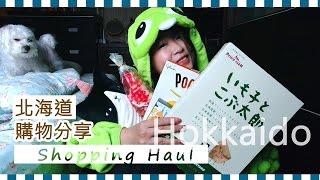 Hokkaido Shopping Haul│北海道藥妝美妝零食雜貨購物分享