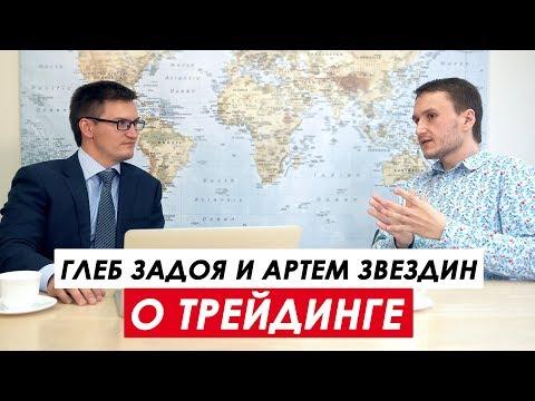 Артем Звездин о карьере трейдера, о наставниках и о том, как заработать на бирже