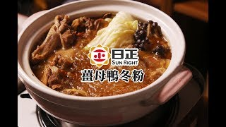【日正鍋料理】麻油薑母鴨冬粉|冬天暖心暖胃好料理