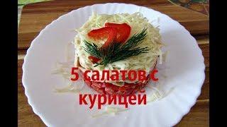 5 салатов с курицей. 5/С болгарским перцем...