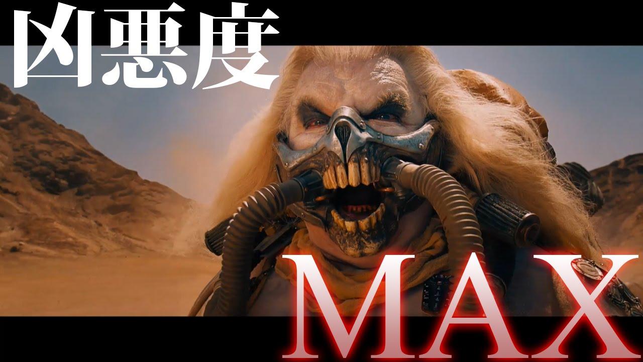 画像: 『マッドマックス 怒りのデス・ロード』のラスボスがヤバい! www.youtube.com