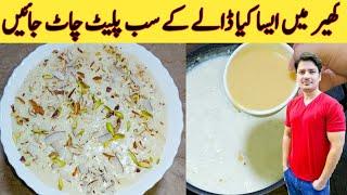Kheer Recipe By Ijaz Ansari  ایسی کھیر کبھی نہیں کھائی ہو گی  Eid Special Rice Kheer