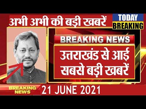 21 June 2021 I उत्तराखंड की ताजा खबर I Night Uttarakhand news I UK news live today I aaj ki news