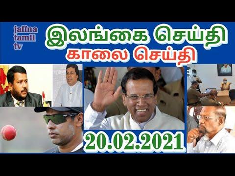Jaffna tamil tv news today 20.02.2021***