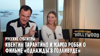 Квентин Тарантино и Марго Робби о фильме «Однажды в Голливуде»