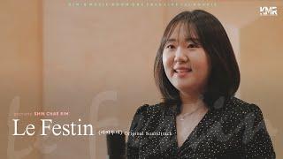 Le Festin(축제)_영화 '라따뚜이'OST   샹…