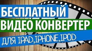 Бесплатный видео конвертер для iPad, iPhone, iPod, Android(В этом видео я расскажу вам про отличный видео конвертер для iPad. Данный инструмент абсолютно бесплатен,..., 2013-10-21T09:42:21.000Z)