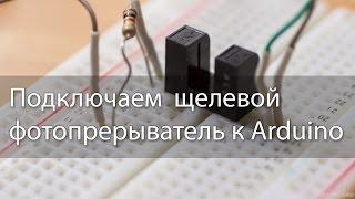 Подключаем щелевой фотопрерыватель к arduino