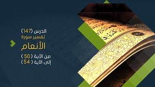 سورة الأنعام (7) تفسير من الآية 50 حتى الآية 54