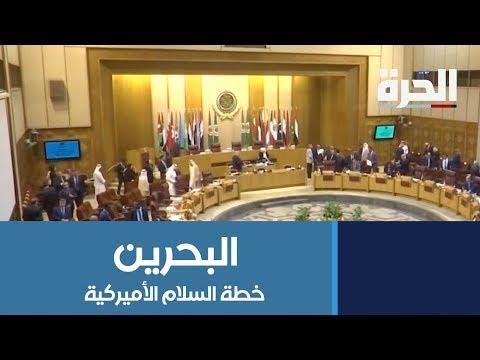 ورشة عمل اقتصادية في #البحرين تسبق مؤتمر خطة السلام  - 19:53-2019 / 6 / 23