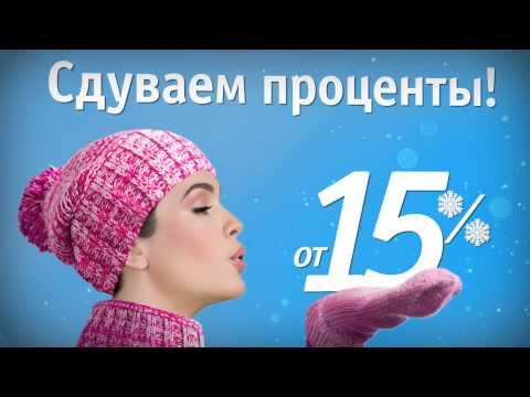 Банк Русский Стандарт. Сдуваем проценты по кредитам наличными до 15%!