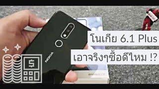 มือถือ Nokia 6.1 plus ยังน่าสนใจไหม พร้อมโปรลดราคา ที่คุ้มกว่าเดิมไปอีก!!!