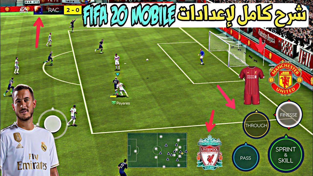 شرح إعدادات فيفا 20 موبايل_ازرار اللعب▪الأقمصة▪شعار النادي_FIFA 20 MOBILE