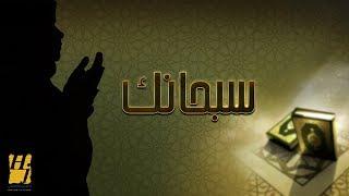 حسين الجسمي - سبحانك (النسخة الأصلية)