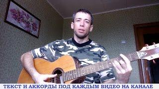 Песни из фильмов - Шла война (гитара, кавер дд)