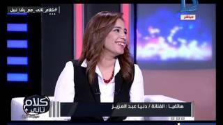 """كلام تاني  دنيا عبدالعزيز: تهنئ """"مى عمر"""" على دورها بالأسطورة خلال اتصال هاتفي"""