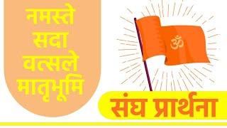 नमस्ते सदा वत्सले मातृभूमे | RSS Prayer - Namaste Sada Vatsale