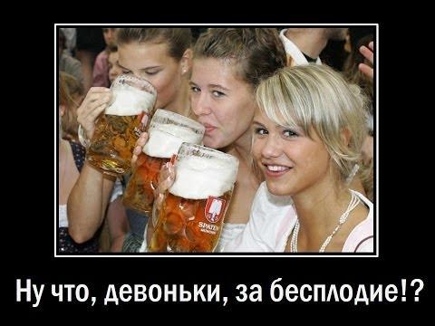 Какое влияние пиво оказывает на женщин