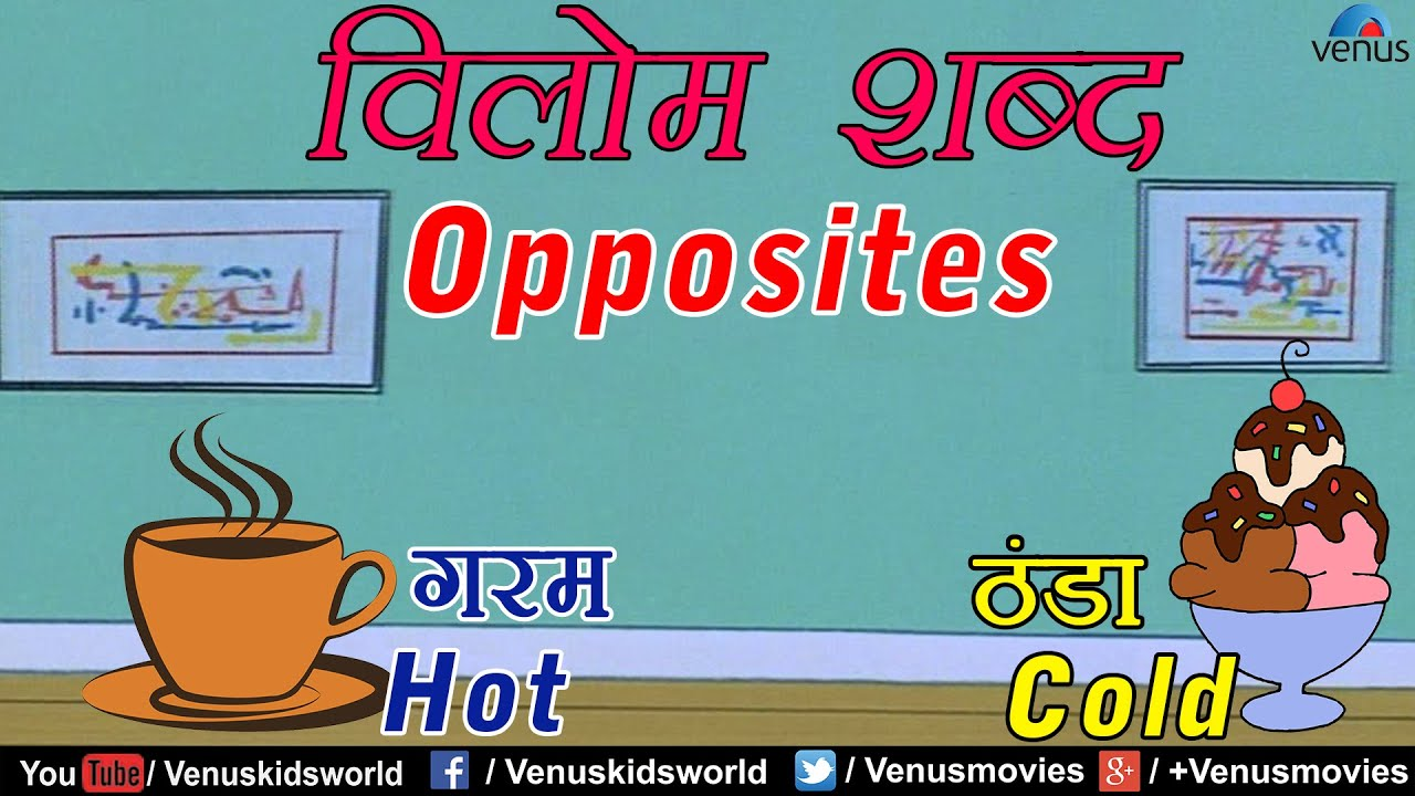 Hindi Lessons Opposites