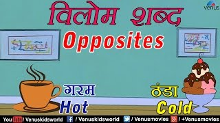 Hindi Lessons ~ Opposites