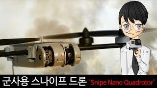 군사용 스나이프 드론 'Snipe Nano Quadrotor'-[스나이퍼 뉴스룸]
