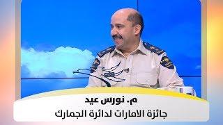 م. نورس عيد - جائزة الامارات لدائرة الجمارك