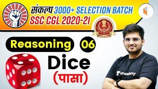 4:00 PM - SSC CGL 2020-21 | Reasoning by Deepak Tirthyani | Dice