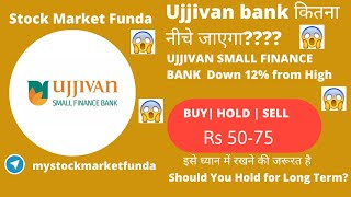 UJJIVAN SMALL FINANCE BANK SHARE LATEST NEWS | STOCK DOWN 12% FROM HIGH | TARGET AFTER 28 DEC & 2020