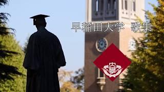 早稲田大学 学生歌 早慶戦に勝利した際、卒業式で歌われる早大生の心の...