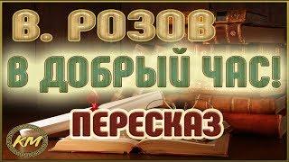 В добрый ЧАС! Виктор Розов