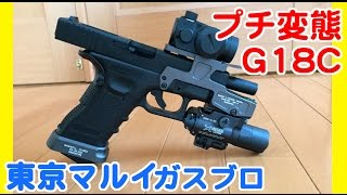 東京マルイ グロック18C ガスブローバック プチ変態カスタム ALG Defense 6-Second Mount thumbnail