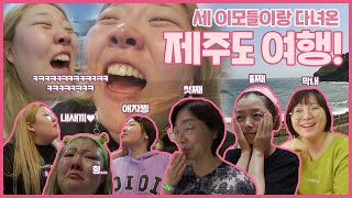 *[vlog] ⭐️this is what happens when I go to Jeju island with🌈my mom and 2 aunts..............🔥