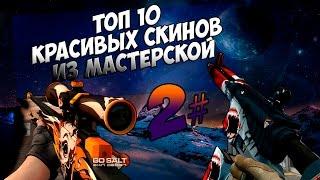 ТОП 10 КРАСИВЫХ СКИНОВ ИЗ МАСТЕРСКОЙ #2,/TOP 10