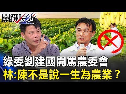 綠委劉建國開罵農委會! 林佳新:陳吉仲不是說「一生懸命為農業」嗎? 關鍵時刻20190521-3 林佳新