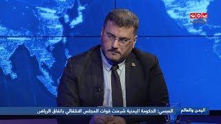 العرب الإماراتية : التحالف لم يعد مؤهلاً لرعاية اتفاق الرياض | اليمن والعالم