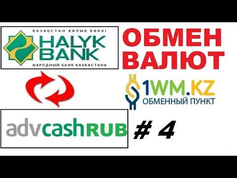Обмен валют онлайн на 1wm.kz.Как обменять Halyk Bank на Advacash RUB