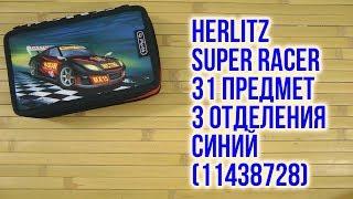 Розпакування Herlitz Triple Super Racer 31 предмет 3 відділення Синій 11438728
